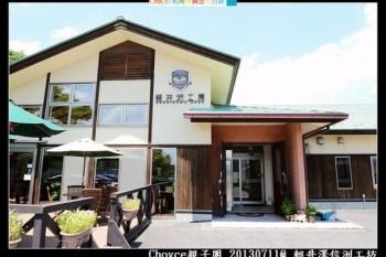 (Choyce旅行團) 20130711 輕井澤信洲香腸手作體驗,雲場池,白系之瀧,荻野屋釜飯