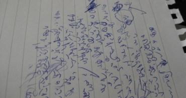 4Y3M子喬開始想學寫字