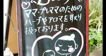 (日本東京都) 代官山 婦嬰用品店大推薦 ファンディータ Fanditha (媽媽寶寶課程,周邊商品,嬰幼兒家具)