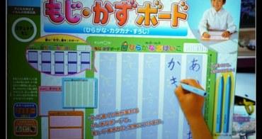 (好物推薦) 日本くもん學研 日文、數字學習版 (幼兒學寫日文工具)