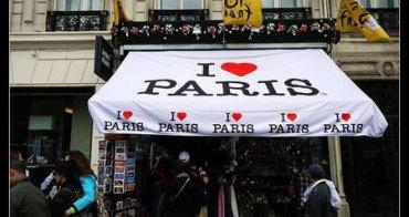 (歐洲) 法國巴黎 旅客服務中心@香榭大道、市政廳
