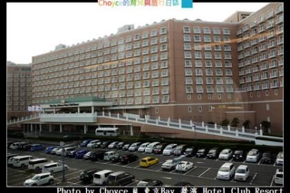 (日本東京都) 「東京灣舞濱酒店 度假俱樂部」東京迪士尼度假區 家庭親善旅館大推薦