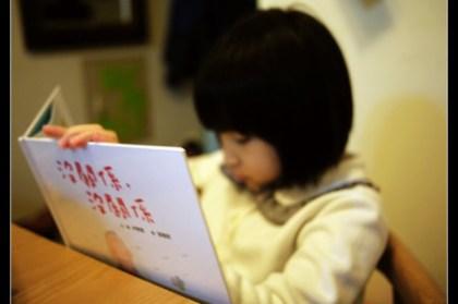 (小小孩愛閱讀) 我終於找到一本子喬的書:沒關係,沒關係(天下雜誌出版)