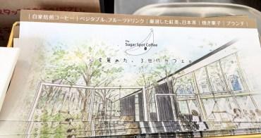 (輕井澤餐廳推薦) 野球控,生活雜貨控必看 The Sugar Spot Coffee 歡迎小朋友造訪的咖啡店 夢想成真的輕井澤3世代咖啡屋 ザ・シュガースポット・コーヒー