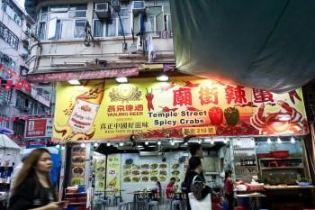 (香港美食) 特色美食一網打盡 飲茶,豆腐花,西多士,牛腩麵,菠蘿油,雞蛋仔,香辣蟹,烤乳鴿