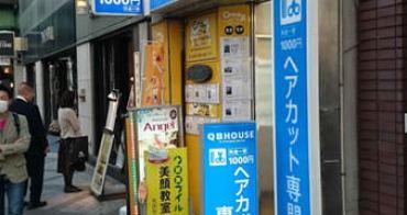 (日本東京都) qbh 1000円理髮初體驗,子喬上陣大成功