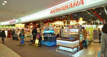 (日本東京勸敗) 成田空港免稅店 FASOLA AKIHABARA 北海道特產銷售資訊(薯條三兄弟、ROYCE)、免稅電器商品