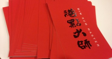 (台灣好好味) 臺北民權東路 港點大師 正港粵式美食 巷子內的人才知道 季節限定夢幻逸品:芒果腸粉