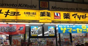 (日本北海道) 札幌狸小路商店街,價格最便宜,外國人可免收消費稅(沒有購物門檻)松本清大推薦