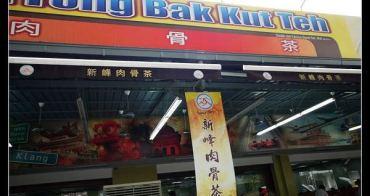 (馬來西亞) 吉隆坡 肉骨茶名店-新峰肉骨茶