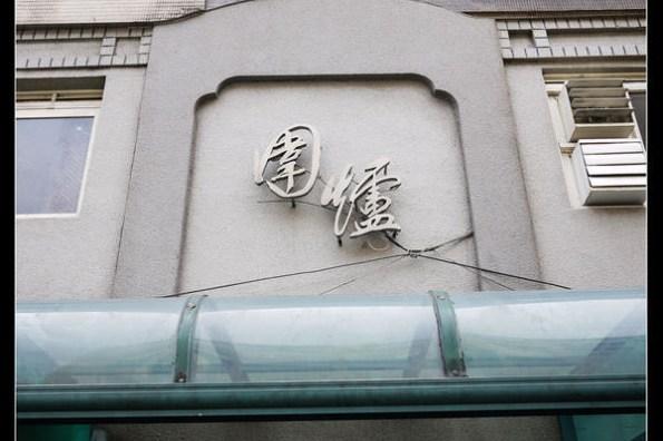 (台灣好好味) 台北 圍爐酸菜白肉鍋