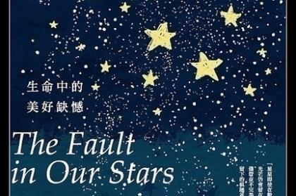 (好書推薦) The fault in our stars 生命中的美好缺憾(尖端出版)