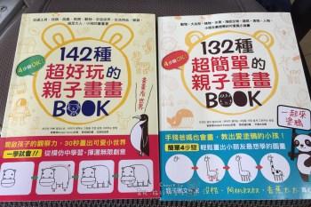 (小小孩愛閱讀) 132種超簡單的親子畫畫book,142種超好玩的親子畫畫BOOK:開啟孩子的觀察力,30秒畫出可愛小世界