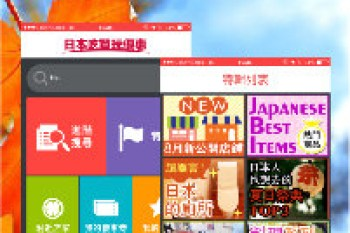 (實用日旅APP免費下載) 日本吃買玩優惠mynavi app大推薦,Bic Camera 松本清 SunDrug折價券下載