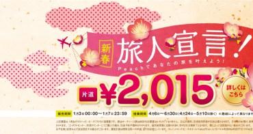 (日本旅遊資訊) 樂桃航空新年大促銷 大阪飛台灣 單程2015円,不買嗎?