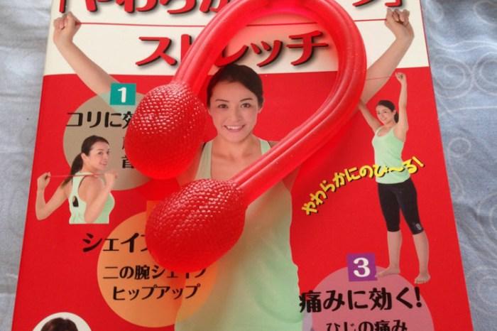 (好書推薦) 日本人都說讚 彈力繩輕鬆在家整脊(文末留言贈書)有氧天王潘若迪狂推!神奇3秒鐘!QQ彈力繩 ?讓你不痠不痛、筋全鬆!(隨書附贈神奇QQ彈力繩)