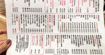 (東京超夯美食) 俺の焼き鳥銀座九丁目 拎杯燒肉烤鳥餐廳 創意燒烤料理大集合 Jazz樂團演奏大過癮