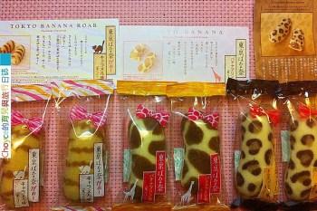 (日本東京必買) 東京バナナ香蕉蛋糕 三種限定口味一次開箱(豹紋、長頸鹿、貓咪)