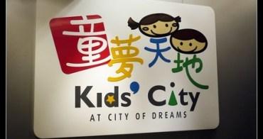 (親子遊澳門) 澳門新濠天地酒店 孩子樂園 童夢天地 Kids' City