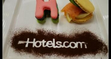 Hotels.com,住宿訂房好管家大推薦