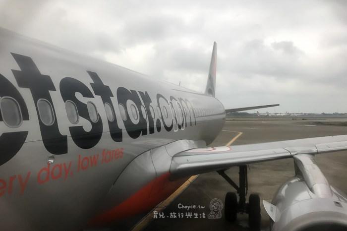 搭乘Jetstar捷星航空到新加坡轉機,樟宜機場送你500元購物金!