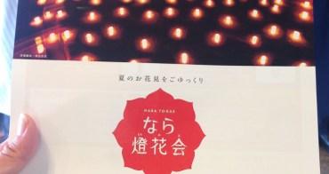 (日本奈良縣) 百萬人都說讚,暑假限定兩周,奈良燈花會不容錯過,本週末最熱鬧喔!