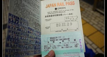 (日本)JR PASS Green艙介紹