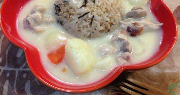 (小小孩大主廚) 好吃奶油燉雞肉 蔬菜滿載 營養滿點 若鶏と野菜 ブイヨンシチュー