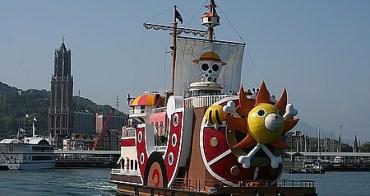 海賊王粉絲看過來(招手) 千陽號護航長崎新玩粉絲團,再送長崎自由行!