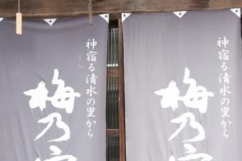 (日本奈良縣) 女孩兒們最愛 酸酸甜甜梅乃宿總本店免費參觀 梅乃宿酒暢飲好嗨啊