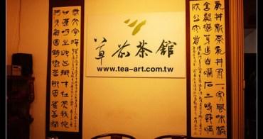 (台灣好好味) 南投中興新村 草前茶館 哈密瓜茶 名師墨寶與好茶一次享有