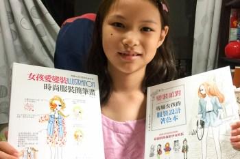 (好書推薦) 紙印良品 女孩愛變裝 時尚從筆尖開始 大女孩與小女孩的溝通橋樑