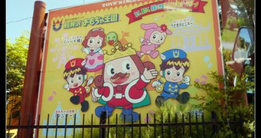 (日本長野縣) 輕井澤 親子親善景點大推薦 孩子們的天堂 玩具王國 おもちゃ王囯