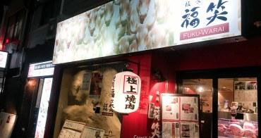 (大阪美食推薦) 巷子裡的好味道 燒肉福笑 一頭買 吃得到整頭牛的美味