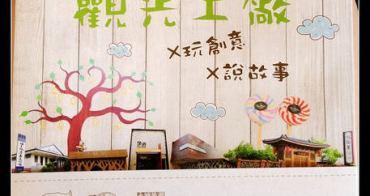 (爸媽讀書會) 親子全台走透透,手作體驗 推薦:帶孩子遊觀光工廠×玩創意×說故事:跟著爸媽的童玩記憶去旅行