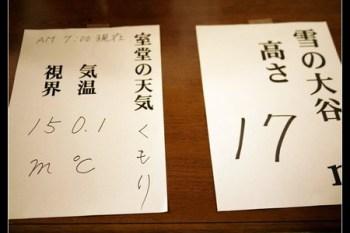 (日本) 2012年立山黑部開山之漫步大雪谷,是誰叫我把臉印上雪牆去的啦?