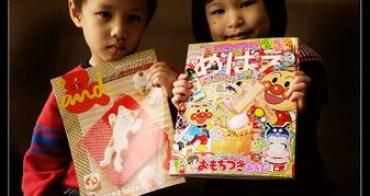 (小小孩愛閱讀) 推薦日文雜誌:めばえ快樂遊戲讀本 1月號/2012 跟著日本小孩一起快樂玩日文
