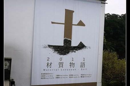 (台灣好好玩) 台北 朱銘美術館 2011材質物語-土的實驗室(現場提供材料可以自己動手玩陶土)