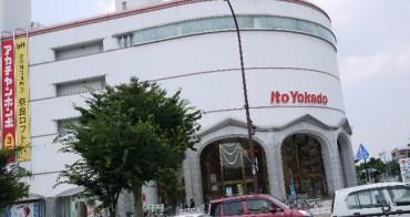 (日本購物推薦)20100723 奈良 ITO YOKADO