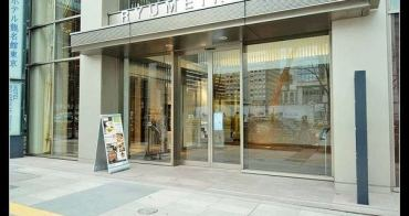 (日本東京都) 東京住宿推薦 東京車站旁徒步三分鐘 米其林推薦 龍名館 和洋房
