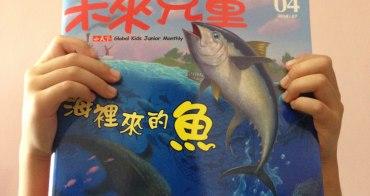 (小小孩愛閱讀) 遠見天下出版 未來兒童 第四期(2014年7月號)