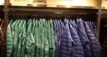 (日本) Uniqlo 新春特賣會,199g超輕量羽絨外套竟然只要3990円!(日本必買 uniqlo好物推薦)