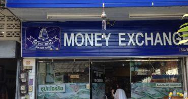 (泰國好好玩) 清邁換匯看這篇 帶美金還是台幣換匯?Super Rich 清邁店與三家銀行換匯實錄