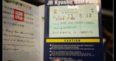 (日本) 20110509 九州鐵道之旅 肥薩線滿喫 交通路線安排