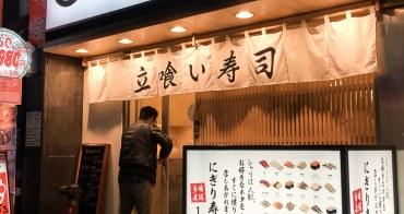 職人手握 江戶前握壽司站著吃,超值又划算的庶民美食 就在新宿車站西口@立喰い寿司魚がし日本一