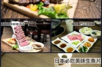 大阪梅田車站旁 茶屋町美食橫丁 茶屋町ダイニング横丁 外國人限定優惠 一次喝倒六家店 燒肉,義大利餐,創意海鮮料理 一次搞定