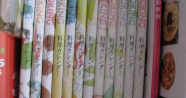 (推薦)日本購物之BOOK OFF