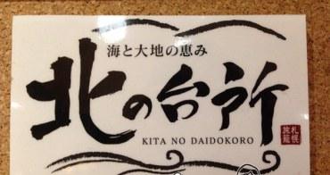 Dormy Inn Premium 札幌 吃一頓抵兩頓的豪華早餐,北海道的美味,從早晨開始。