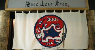 美食推薦 海物,山物,北國居酒屋 北海道原住民 愛奴族主題文物 海のもの 山のもの 北ぐにの。北国素材料理