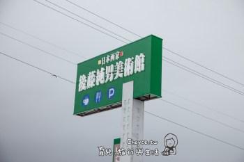 Gotosumio Museum後藤純男美術館,藝術與美學的創造者,如畫作般美食滿喫@北海道上富良野